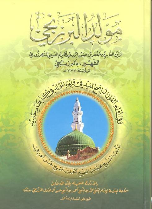 كتاب المولد البرزنجي