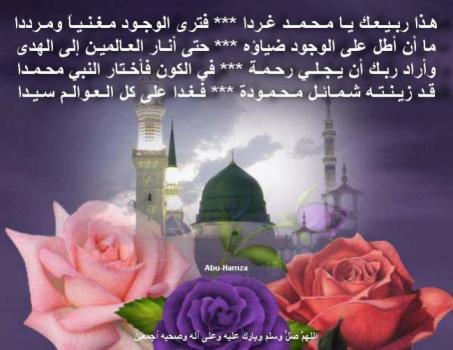 هدية بمناسبة المولد النبوي الشريف